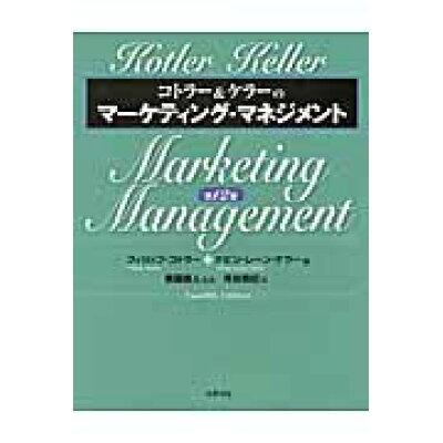 コトラ-&ケラ-のマ-ケティング・マネジメント   /丸善出版/フィリップ・コトラ-