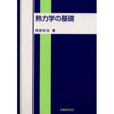 熱力学の基礎   /丸善出版/岡部拓也