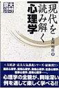 現代を読み解く心理学   /丸善出版/北岡明佳