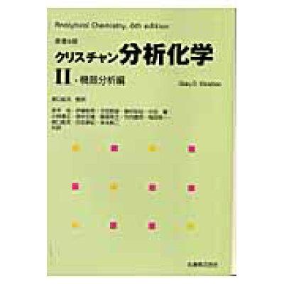 分析化学  2(機器分析編) 原書6版/丸善出版/ゲ-リ-・D.クリスティアン