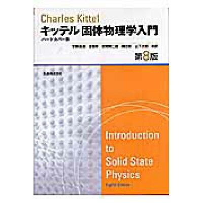 固体物理学入門   第8版 ハ-ドカ/丸善出版/チャ-ルズ・キッテル