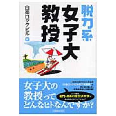 脱力系女子大教授   /丸善出版/白楽ロックビル
