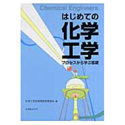 はじめての化学工学 プロセスから学ぶ基礎  /丸善出版/化学工学会