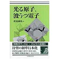 光る原子、波うつ電子   /丸善出版/伏見康治