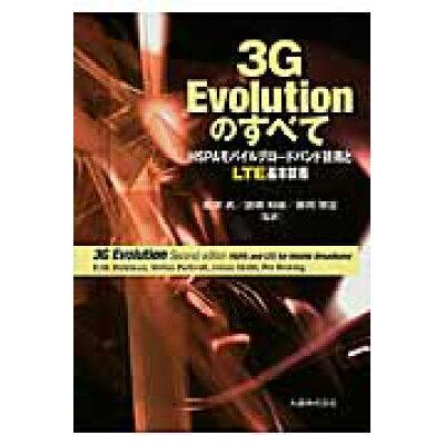 3G evolutionのすべて  HSPAモバイルブロ-ドバンド /丸善出版/エリク・ダ-ルマン