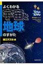 よくわかる宇宙と地球のすがた   /丸善出版/国立天文台