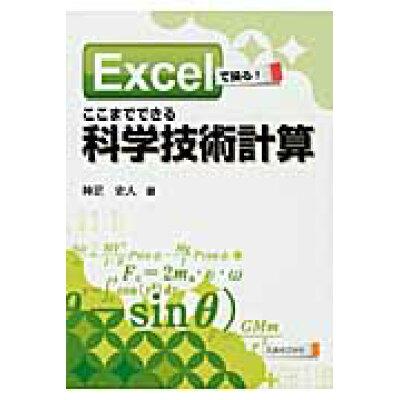 Excelで操る!ここまでできる科学技術計算   /丸善出版/神足史人