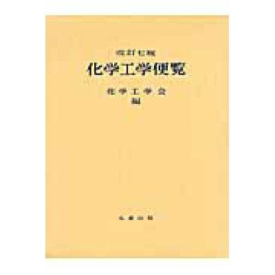 化学工学便覧   改訂7版/丸善出版/化学工学会