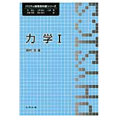 力学  1 /丸善出版/岡村浩