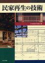 民家再生の技術   /丸善出版/日本民家再生協会