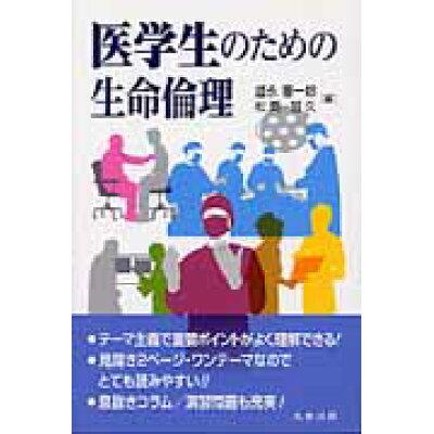 医学生のための生命倫理   /丸善出版/盛永審一郎