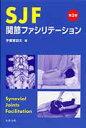 SJF関節ファシリテ-ション   第2版/丸善出版/宇都宮初夫