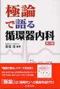 極論で語る循環器内科   第2版/丸善出版/香坂俊
