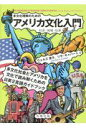 多文化理解のためのアメリカ文化入門 社会・地域・伝承  /丸善出版/ウェルズ恵子