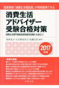 消費生活アドバイザー受験合格対策 国家資格「消費生活相談員」が同時習得できる 2017年版 /丸善出版/葛西光子