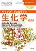 ベインズ・ドミニチャク生化学 電子書籍(日本語・英語版)付  原書4版/エルゼビア・ジャパン/ジョン・ベインズ