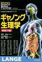 ギャノング生理学   原書25版/丸善出版/ウィリアム・F.ギャノング