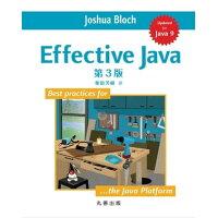 Effective Java   第3版/丸善出版/ジョシュア・ブロック