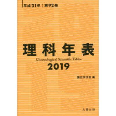 理科年表  2019 /丸善出版/国立天文台