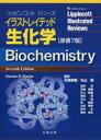 イラストレイテッド生化学   原書7版/丸善出版/デニス・R.フェリアー
