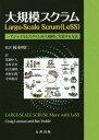 大規模スクラムLarge-Scale Scrum(LeSS) アジャイルとスクラムを大規模に実装する方法  /丸善出版/榎本明仁