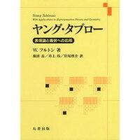 ヤング・タブロー 表現論と幾何への応用  /丸善出版/ウィリアム・フルトン