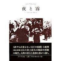 夜と霧 ドイツ強制収容所の体験記録  /みすず書房/ヴィクトル・エミ-ル・フランクル