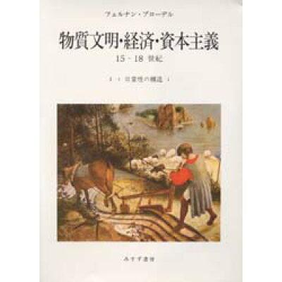 物質文明・経済・資本主義15-18世紀  I-1 /みすず書房/フェルナン・ブロ-デル