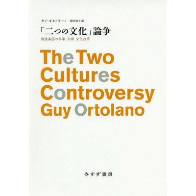 「二つの文化」論争 戦後英国の科学・文学・文化政策  /みすず書房/ガイ・オルトラーノ