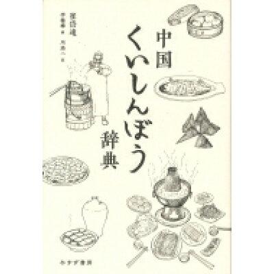 中国くいしんぼう辞典   /みすず書房/崔岱遠