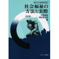 社会福祉の方法と実際   改訂版/ミネルヴァ書房/大塚達雄