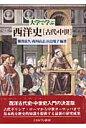 大学で学ぶ西洋史「古代・中世」   /ミネルヴァ書房/服部良久