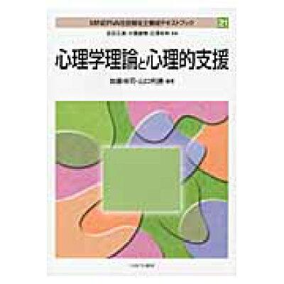 MINERVA社会福祉士養成テキストブック  21 /ミネルヴァ書房/岩田正美