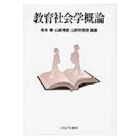 教育社会学概論   /ミネルヴァ書房/有本章