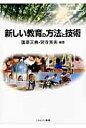 新しい教育の方法と技術   /ミネルヴァ書房/篠原正典