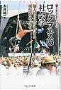 ロックフェスの社会学 個人化社会における祝祭をめぐって  /ミネルヴァ書房/永井純一