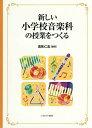 新しい小学校音楽科の授業をつくる   /ミネルヴァ書房/高見仁志