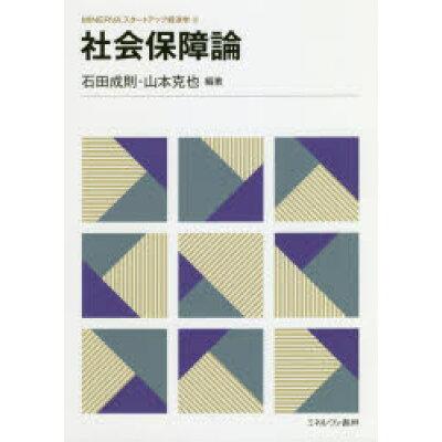 社会保障論   /ミネルヴァ書房/石田成則