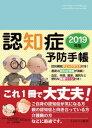 認知症予防手帳  2019年版 /ミネルヴァ書房/土井剛彦