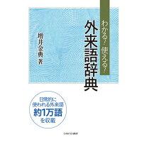 わかる!使える!外来語辞典   /ミネルヴァ書房/増井金典