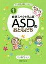 ちょっとふしぎ自閉スペクトラム症ASDのおともだち   /ミネルヴァ書房/内山登紀夫