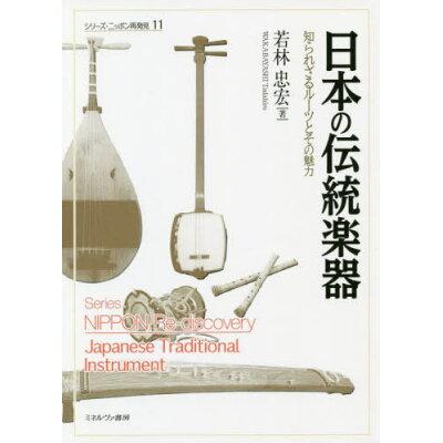 日本の伝統楽器 知られざるルーツとその魅力  /ミネルヴァ書房/若林忠宏