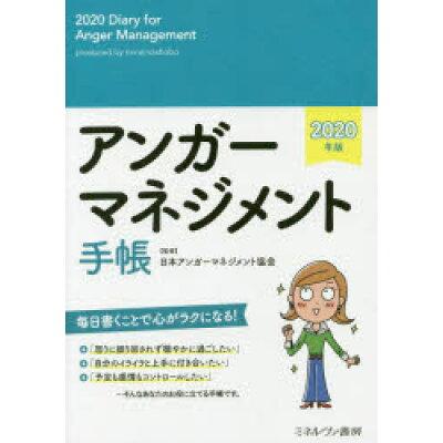 アンガーマネジメント手帳  2020年版 /ミネルヴァ書房/日本アンガーマネジメント協会