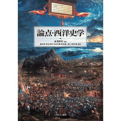 論点・西洋史学   /ミネルヴァ書房/金澤周作