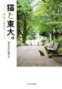 猫と東大。 猫を愛し、猫に学ぶ  /ミネルヴァ書房/東京大学広報室
