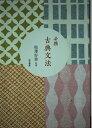 必携 古典文法   /明治書院/稲澤好章