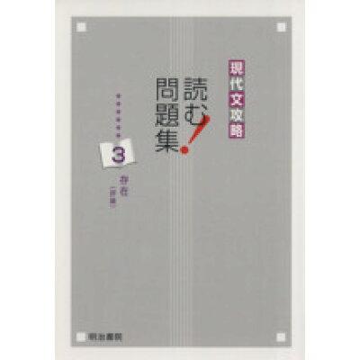 読む!問題集 現代文攻略 3 /明治書院/明治書院