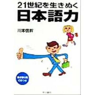 21世紀を生きぬく日本語力   /明治書院/川本信幹