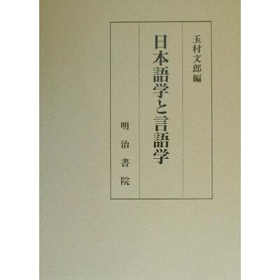 日本語学と言語学   /明治書院/玉村文郎
