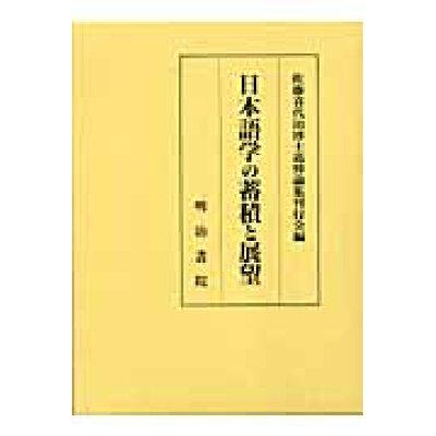日本語学の蓄積と展望   /明治書院/佐藤喜代治博士追悼論集刊行会
